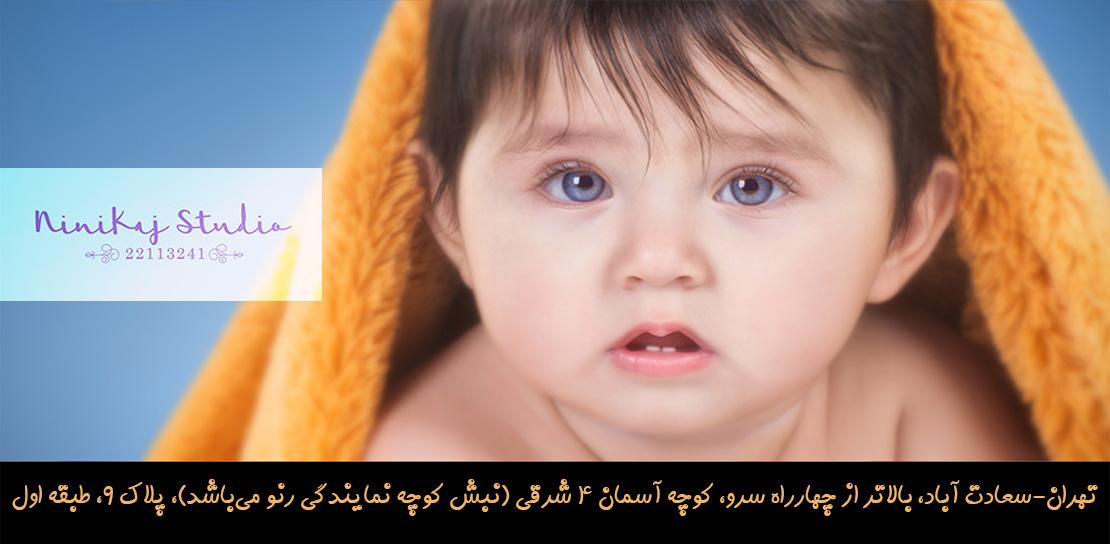 آتلیه کودک نی نی کاج در تهران