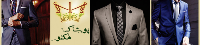 پوشاک آقایان مکنو در اصفهان