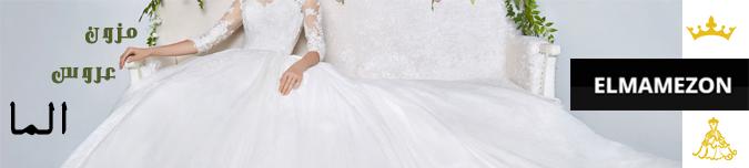 مزون عروس الما در اصفهان