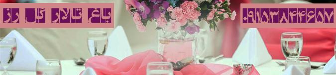 باغ تالار گل رز در بجنورد