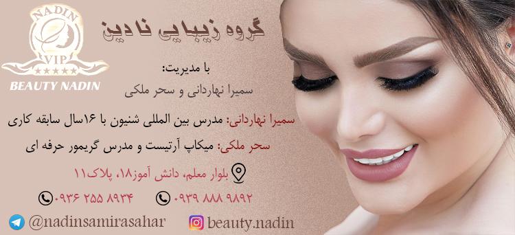 سالن زیبایی تخصصی نادین در مشهد