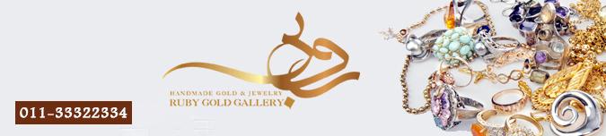 گالری طلای روبی در ساری