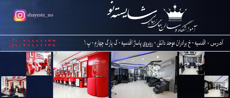 سالن زیبایی شایسته نو تهران